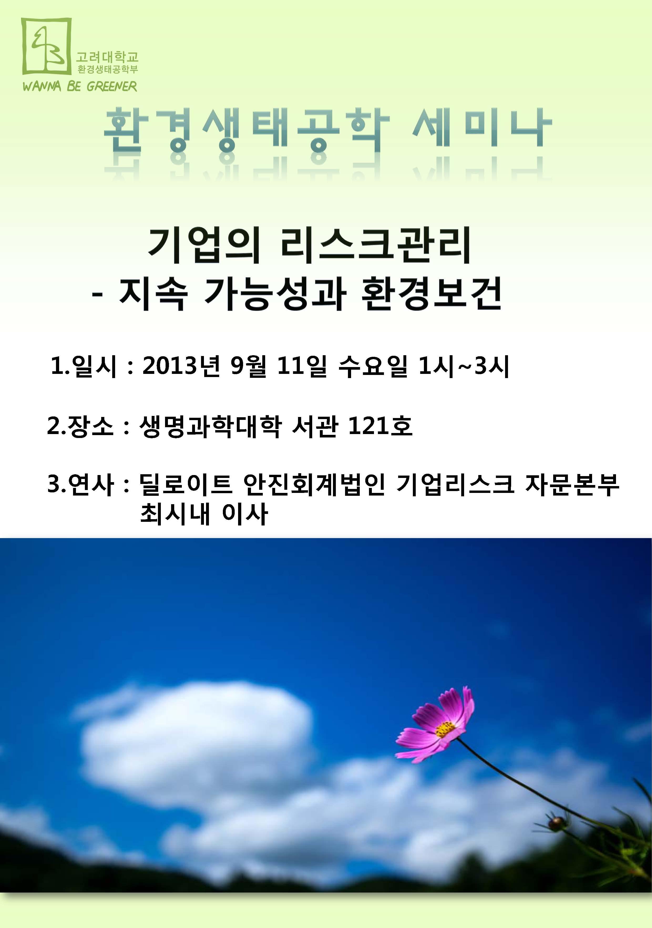 프레젠테이션공지_환경생태공학세미나_20130911