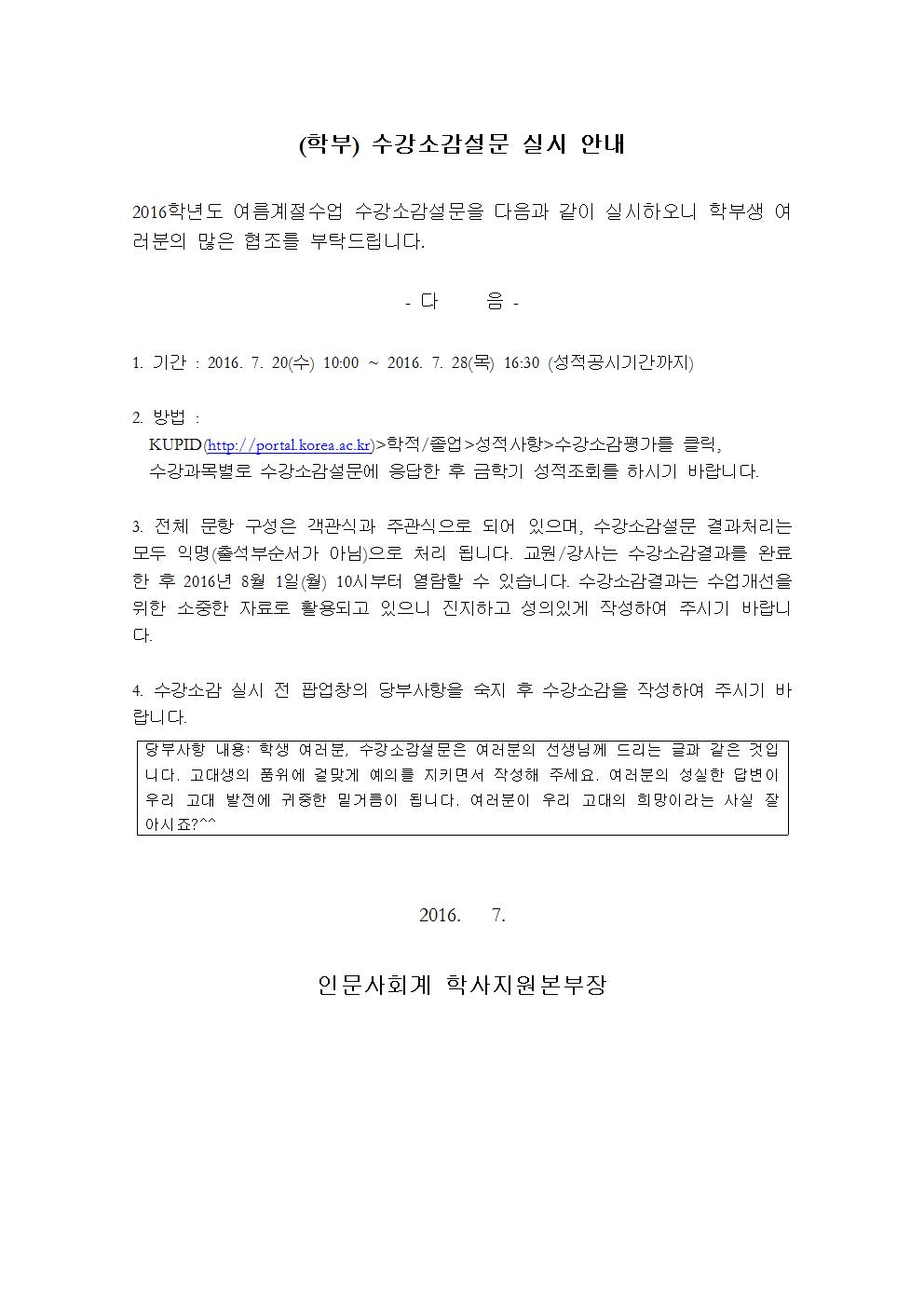 2016-여름-안내문(학생)001