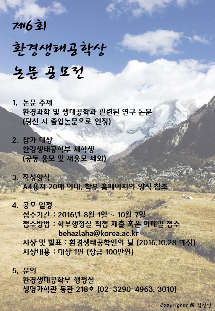 제6회 환경생태공학상 논문 공모전