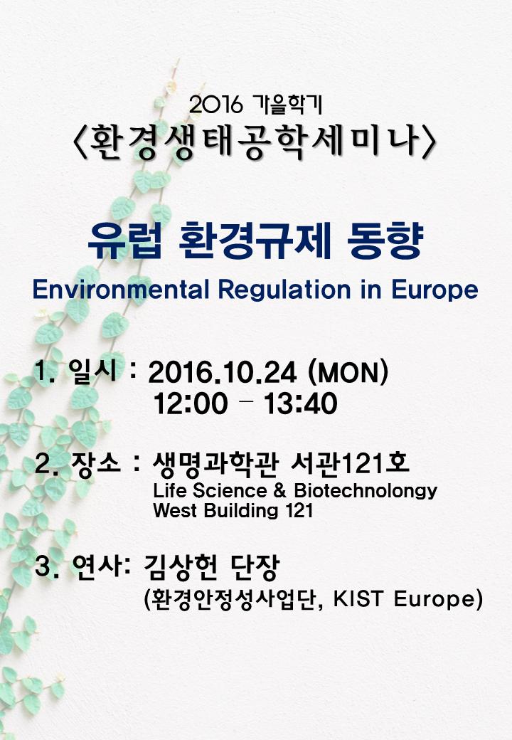 환경생태공학세미나(2016.10.24)