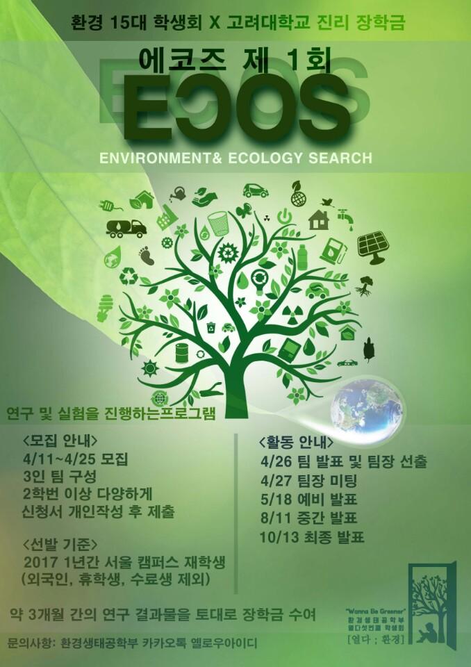 제 1회 에코즈(ENVIRONMENT & ECOLOGY SEARCH)