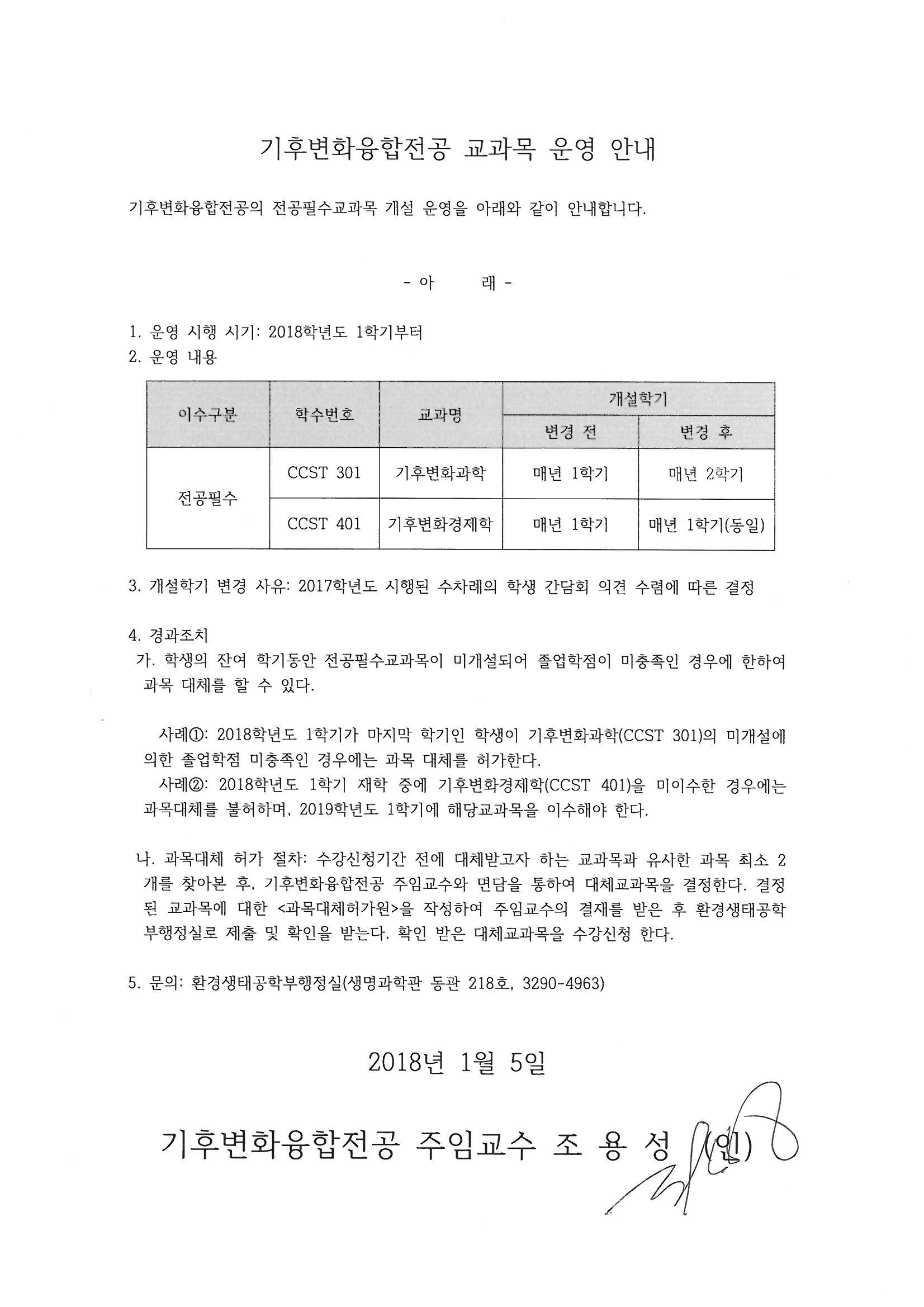 기후변화융합전공 교과목 운영 안내(2018학년도 1학기부터 시행)