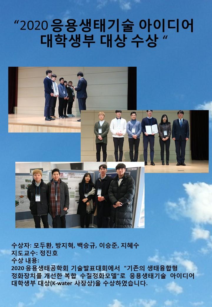 2020 응용생태기술 아이디어 대학생부 대상 수상