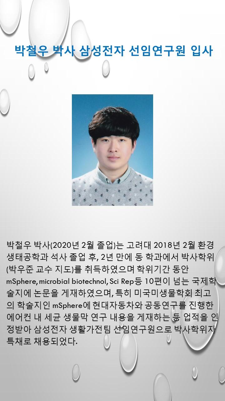 박철우 박사 (2020년 2월 졸업)  삼성전자 선임연구원 입사