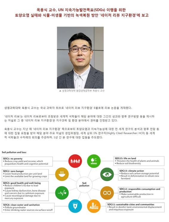 옥용식 교수, UN지속가능발전목표 이행 위한 녹색복원 방안 '네이처 리뷰' 보고