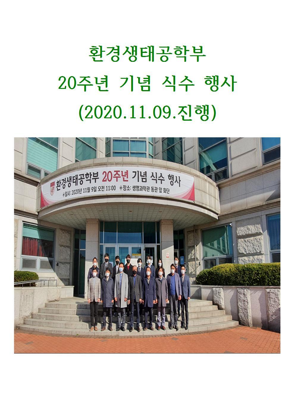 [환경생태공학부] 환경생태공학부 20주년 기념 식수행사(2020.11.09. 진행)