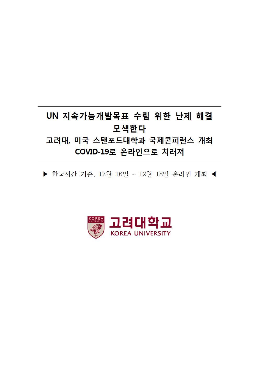 고려대, 미국 스탠포드대학과 국제콘퍼런스 개최(한국시간기준, 12월 16일~12월 18일 온라인 개최)