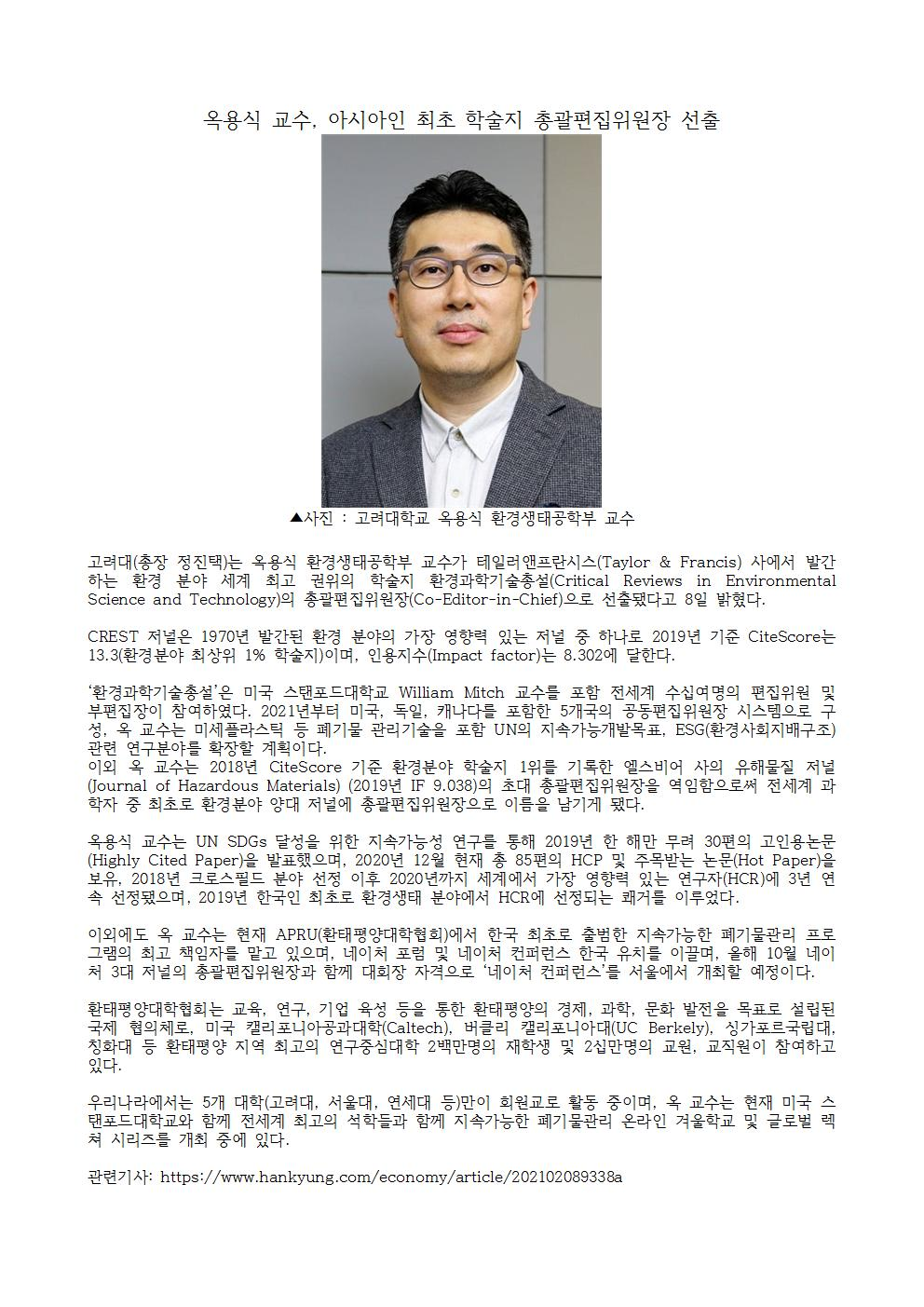 옥용식 교수, 아시아인 최초 학술지 총괄편집위원장 선출