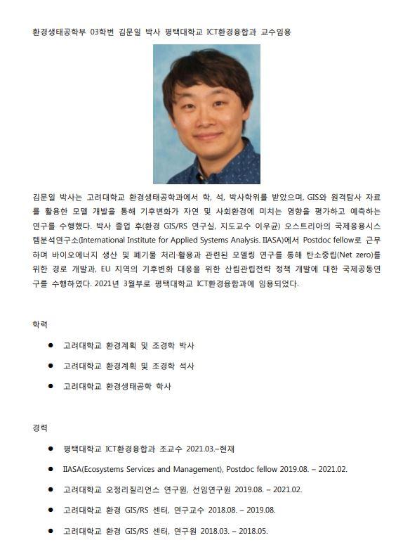 환경생태공학부 03학번 김문일 박사 평택대학교 ICT환경융합과 교수임용
